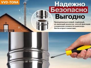 Новый способ соединения дымохода VVD-TONA